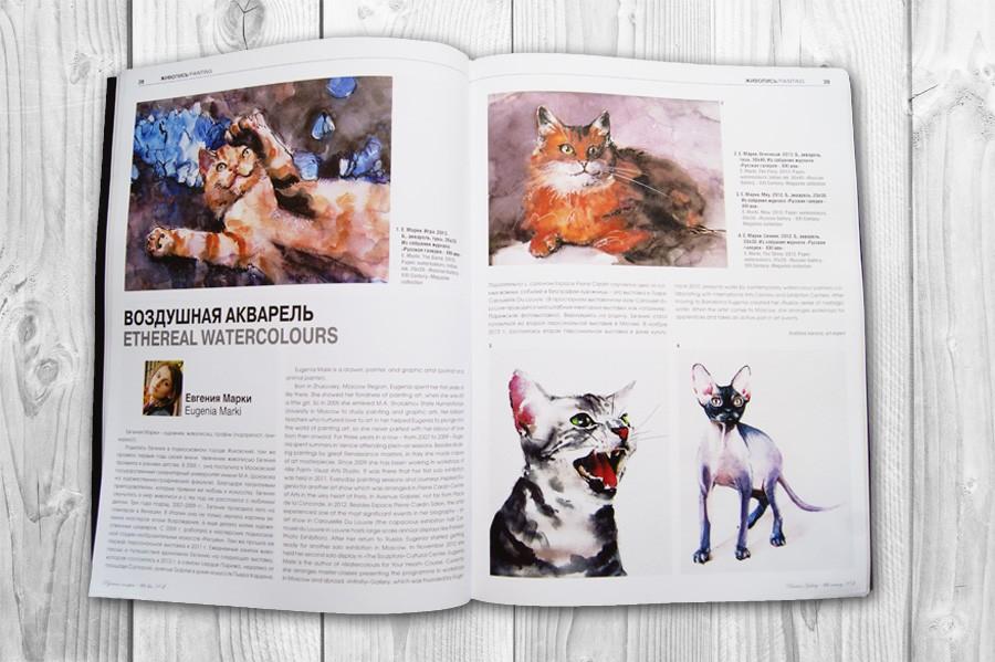 журнал изобразительное искусство в школе: